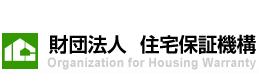 財団法人住宅保証機構