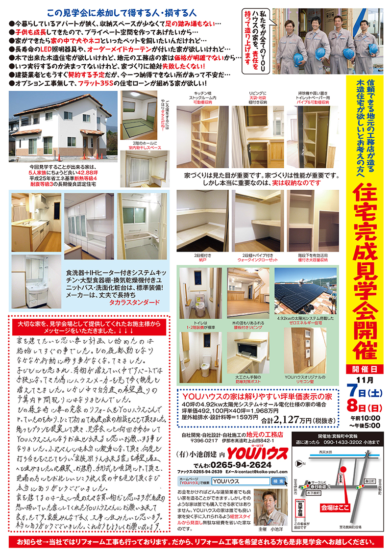 Microsoft Word - 2015・11山本邸広告by小松印刷.docx