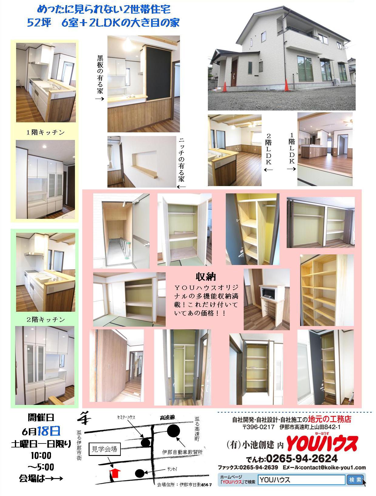 2016・06松本邸広告2