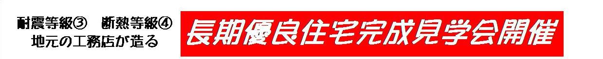 2016・06松本邸広告