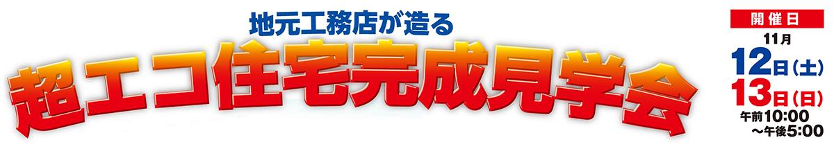 住宅完成見学会 伊那市上牧 2016年 11/12(土)・11/13(日)開催_01