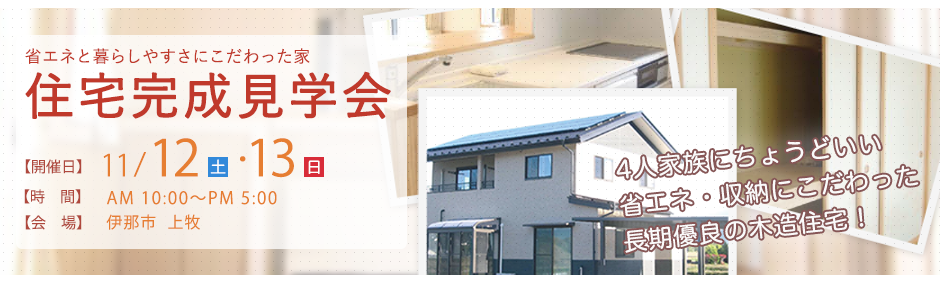 住宅完成見学会 伊那市上牧 2016年 11/12(土)・11/13(日)開催