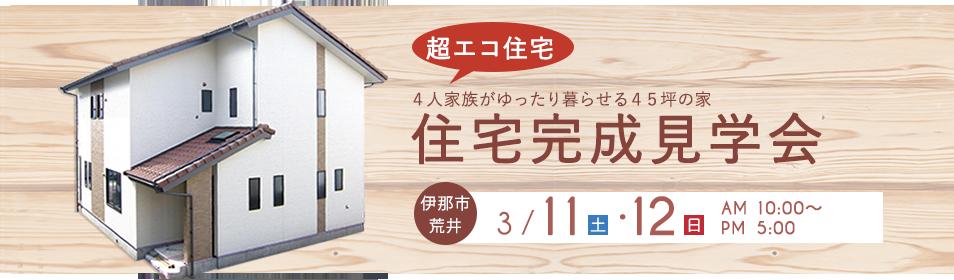 住宅完成見学会 伊那市荒井 2017年 3/11(土)・3/12(日)開催