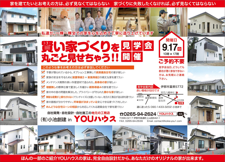 9月17日(日)賢い家づくりを丸ごと見せちゃう!!見学会広告