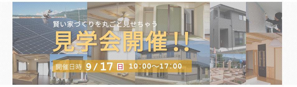 賢い家づくりを丸ごと見せちゃう!!見学会 伊那市富県 2017年 9/17(日)開催