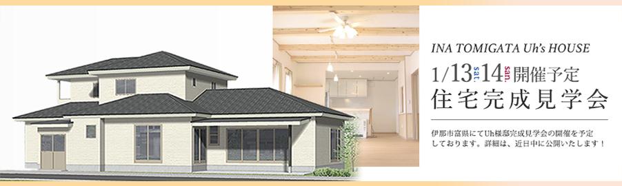 2018年1月13日14日開催予定-新築住宅見学会のお知らせ